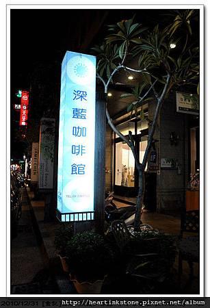 深藍(20101231)3.jpg