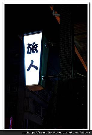 旅人(20101230)1.jpg