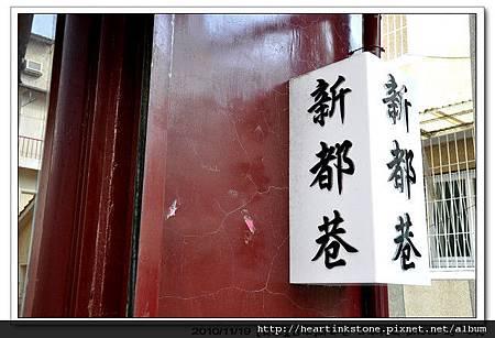 新都巷(20101119)1.jpg