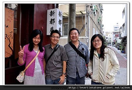 新都巷(20101119)14.jpg