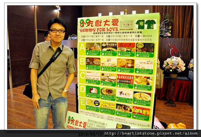 小吃獻大愛 (20100915)1.jpg