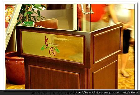 長園中餐廳(20100902)2.jpg