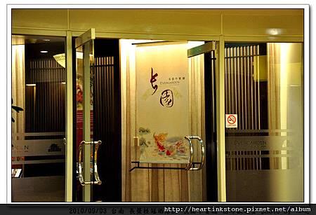 長園中餐廳(20100902)3.jpg