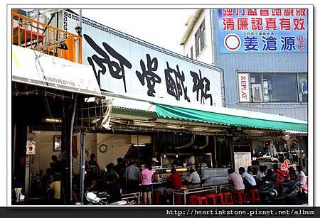 阿堂鹹粥(20100522)1.jpg