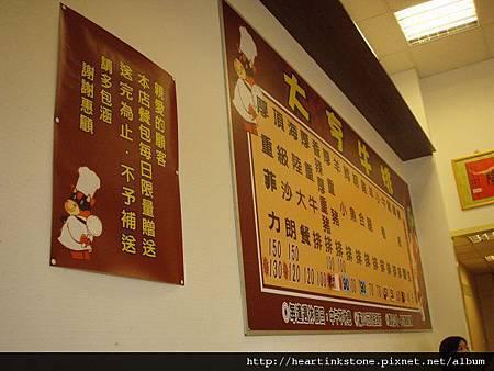 大亨牛排(20091029)2.jpg