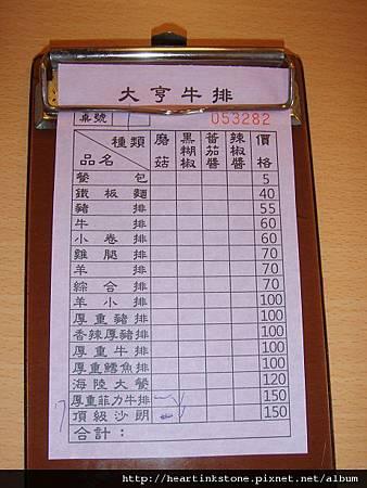 大亨牛排(20091029)4.jpg