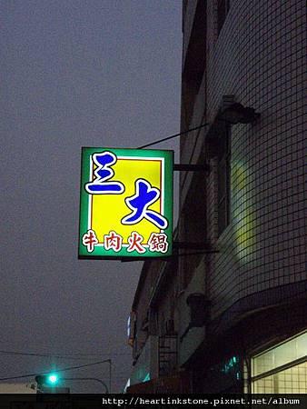 三大牛肉火鍋(20091008)3.jpg