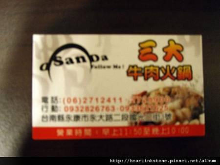 三大牛肉火鍋(20091008)17.jpg