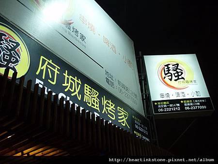 府城騷烤家(20091006)1.jpg