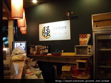 府城騷烤家(20091006)2.jpg