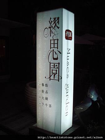 謬思園(20090925)1.jpg
