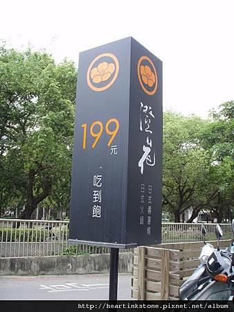澄花(20090413)1.jpg