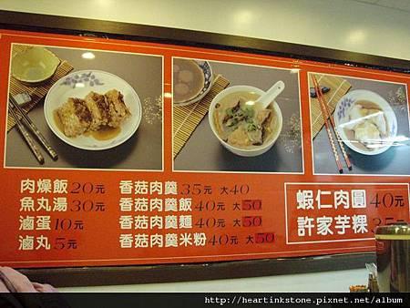 許家芋粿與肉圓1.jpg