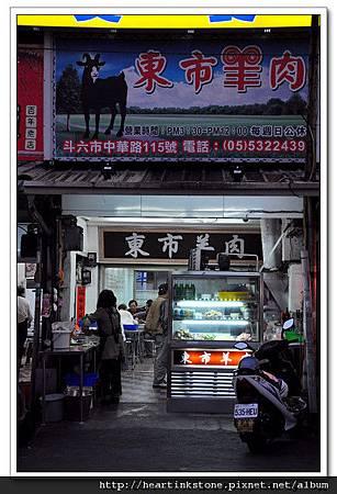東市羊肉(20110304)2.jpg