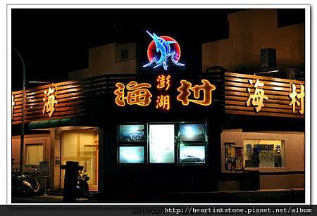 海村(20110217)1.jpg