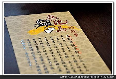斗六五花馬1.jpg