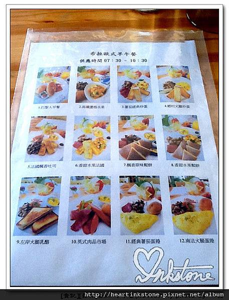 希拉歐式早午餐7