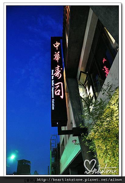 中華壽司單點1