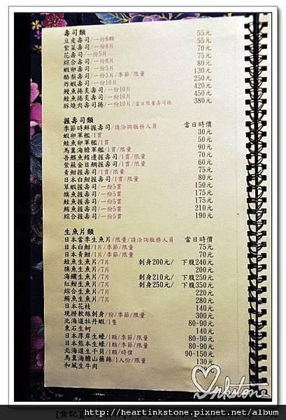 中華壽司單點8