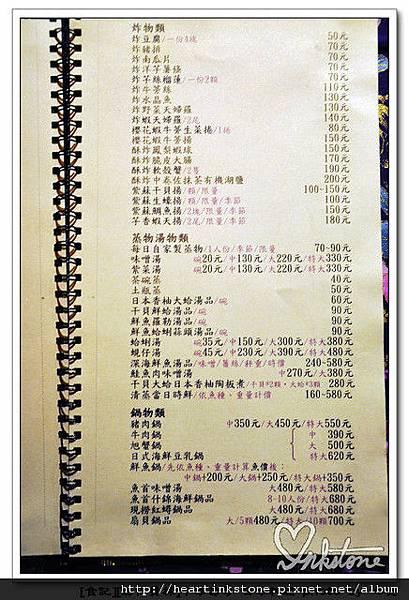 中華壽司單點9
