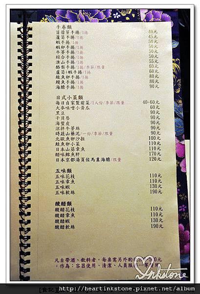 中華壽司單點11