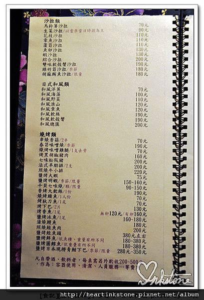中華壽司單點12