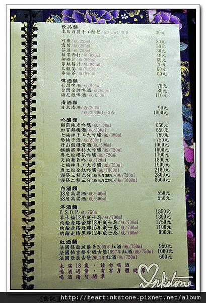 中華壽司單點13