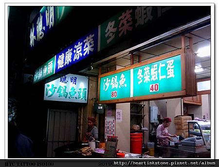林聰明沙鍋魚頭2