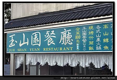 玉山園餐廳1