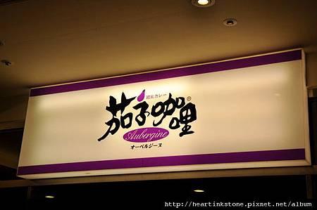 茄子咖哩(20100111)1