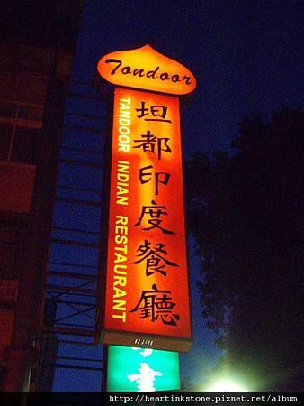 坦都印度餐廳1