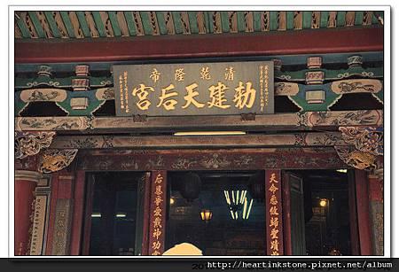 鹿港老街巡禮(20110227)7