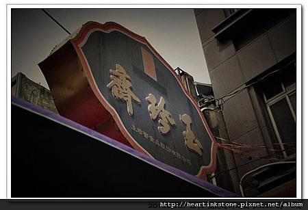 鹿港老街巡禮(20110227)13