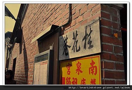 鹿港老街巡禮(20110227)24