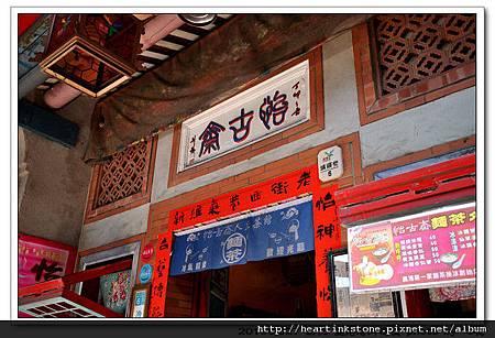 鹿港老街巡禮(20110227)26