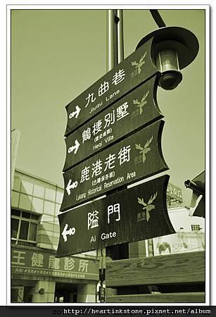 鹿港老街巡禮(20110227)33