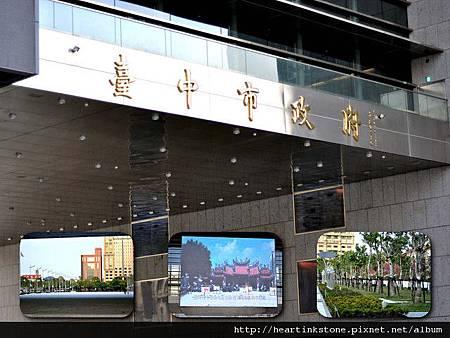 台中市政府外拍(20110221)2
