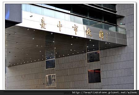 台中市政府外拍(20110221)3