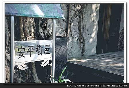 安平樹屋(20101126)1