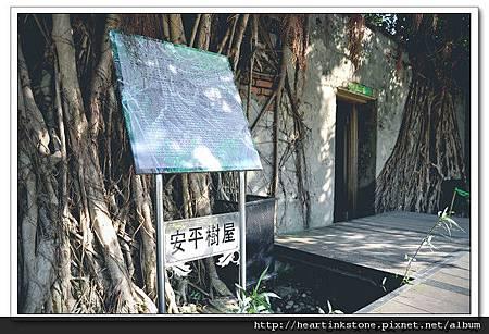 安平樹屋(20101126)3