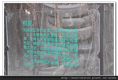 安平樹屋(20101126)48