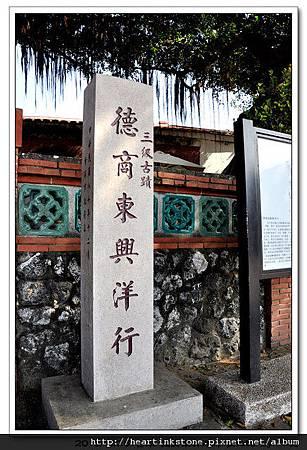 德商東興洋行(20101126)1