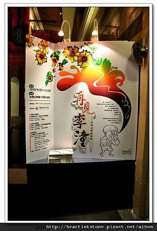 孔廟&文學館(2010117)12