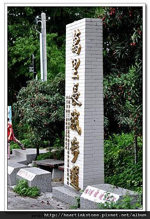 萬里長城步道(20100605)2