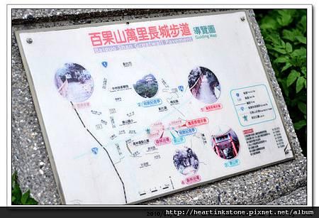 萬里長城步道(20100605)3