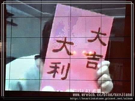 2010春節記實(三7