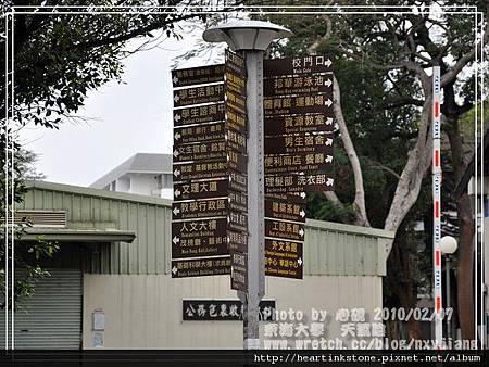 東海大學隨拍(20100207)7