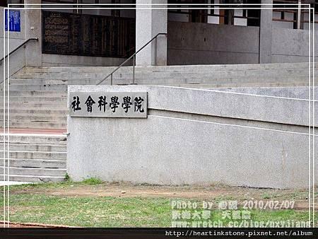東海大學隨拍(20100207)24