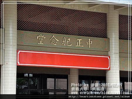 東海大學隨拍(20100207)26