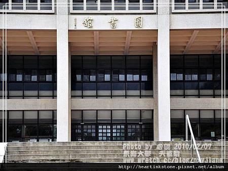 東海大學隨拍(20100207)28